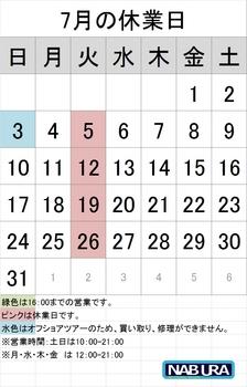 7月休み.jpg