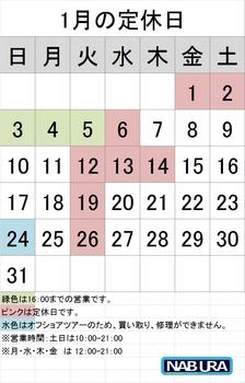 定休日.jpg
