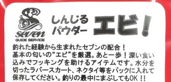 しんじるパウダー (8).jpg