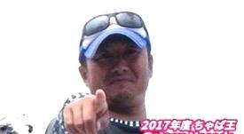 ちゃぱ王中止のお知らせ_1.jpg