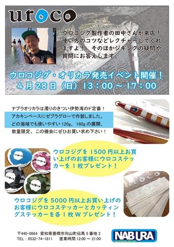 ウロコジグイベント告知.jpg